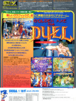 Golden Axe: The Duel — 1994 at Barcade® at St. Mark's Place in New York, NY | arcade video game