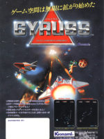 Gyruss — 1983 at Barcade® at St. Mark's Place in New York, NY | arcade video game flyer graphic