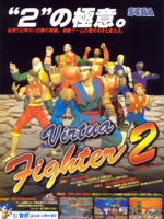 Virtua Fighter 2 — 1995 at Barcade® at St. Mark's Place in New York, NY | arcade video game